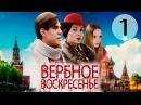 Вербное воскресенье - 1 серия (2009)