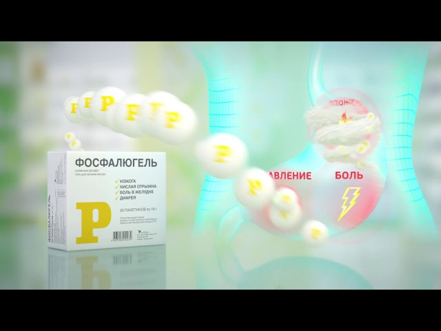 Cherry Sound | Рекламный ролик препарата Фосфалюгель