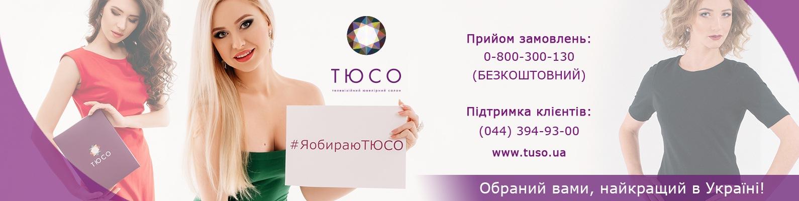 Тюсо Ювелірний Магазин Прямий Ефір Онлайн