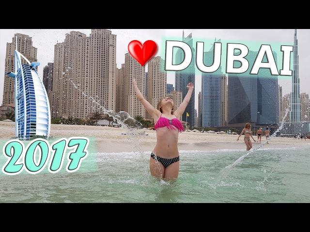 ДУБАЙ 2017 ГОРОД БУДУЩЕГО Все об отдыхе в ОАЭ