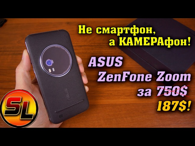 Asus ZenFon Zoom полный обзор флагмана 2016 года за 187S Не смартфон а камерафон