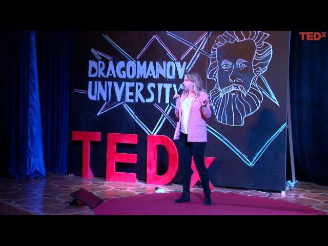 Цінність неформальної освіти | Кристина Челмакіна | TEDxDragomanovUniversity