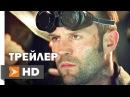 Ограбление На Бейкер-Стрит Официальный Трейлер 1 (2008) - Джейсон Стэйтем, Саффрон Берроуз