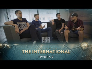 Прогнозы на The International 2017: Группа B