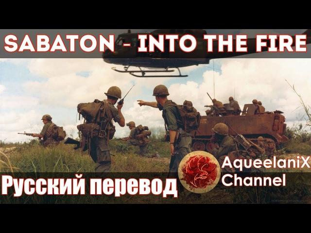 Sabaton - Into the Fire - Русский перевод | Субтитры
