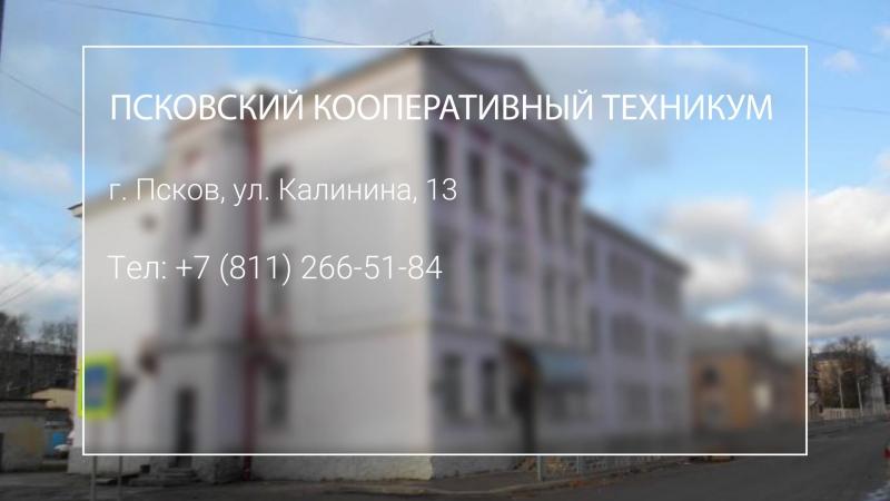 Псковский кооперативный техникум