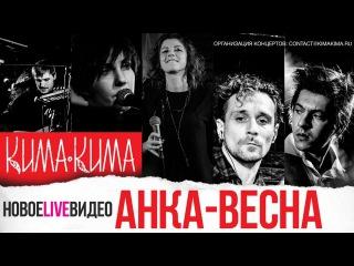 КИМАКИМА - Анка-весна [Official Live Video]   12+