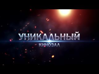 """Лазерная проекция в кинотеатре РубЛион Синема ТРК """"РубликЪ"""""""