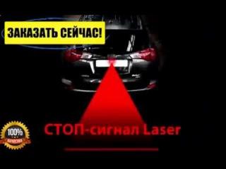 Лазерный автомобильный противотуманный стоп сигнал