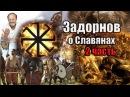Задорнов Об истории Руси о Славянах Часть 2