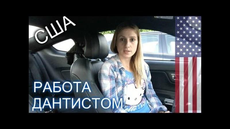 РАБОТА ДАНТИСТОМ В США