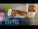 Идеальная жертва. 8 серия (2015) Мелодрама @ Русские сериалы