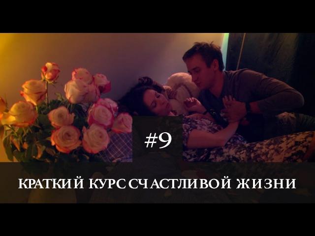 Краткий Курс Счастливой Жизни 9 серия