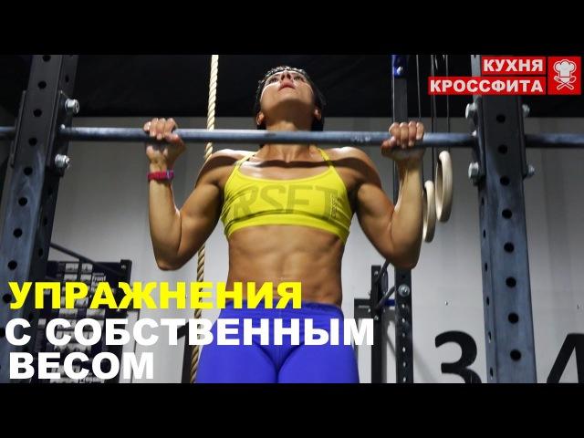 Кроссфит упражнения с собственным весом / КУХНЯ КРОССФИТА