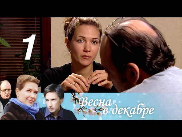 Весна в декабре Серия 1 2011 Мелодрама @ Русские сериалы