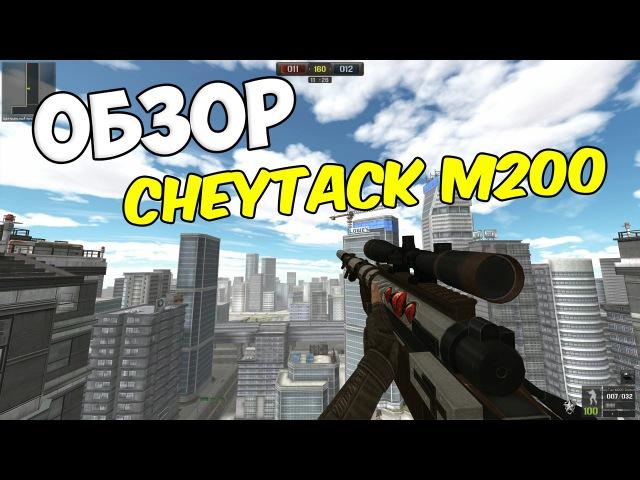 Обзор CheyTack M200 Demonic By ZmVolk™