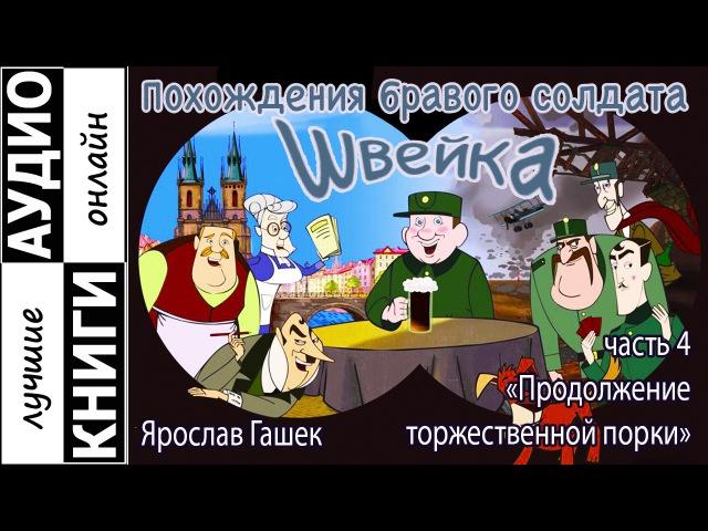 Похождения бравого солдата Швейка часть 4 Ярослав Гашек Аудиокнига