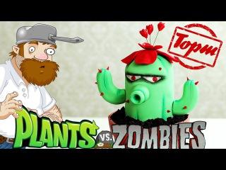 () Торт  шоколадный Цветочный горшок.Торт Кактус из Растения против Зомби. Plants vs Zombi...