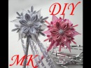 МК Волшебная палочка канзаши МК Новогодние канзаши DIY Magic Wand kanzashi