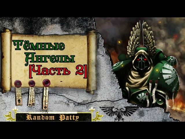 Warhammer 40000 Тёмные Ангелы Часть 2