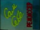 Заставка программы Сам себе режиссёр РТР 1993 1995