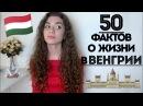 50 фактов о жизни в Будапеште Анетта Будапешт