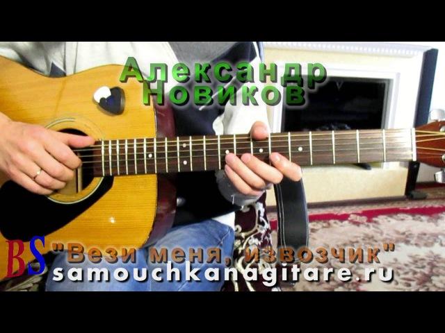Александр Новиков - Вези меня, извозчик - Тональность ( Cm ) Как играть на гитаре песню
