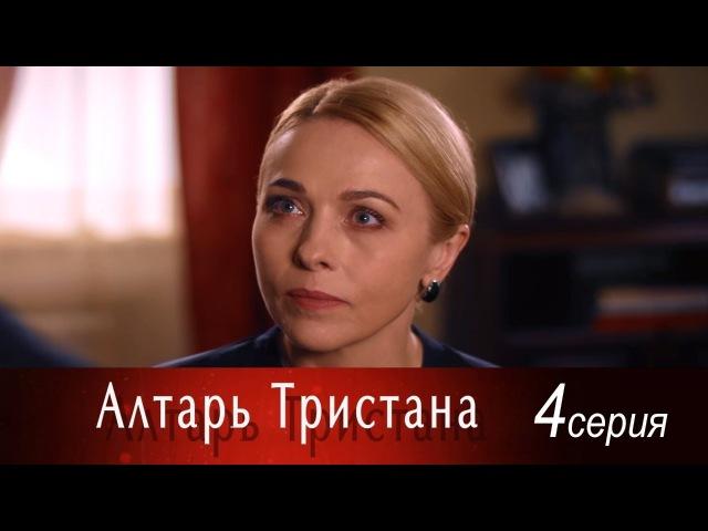 Алтарь Тристана Фильм четвертый Серия 4 2017 Сериал HD 1080p