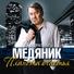 Медяник Слава - Бродяга