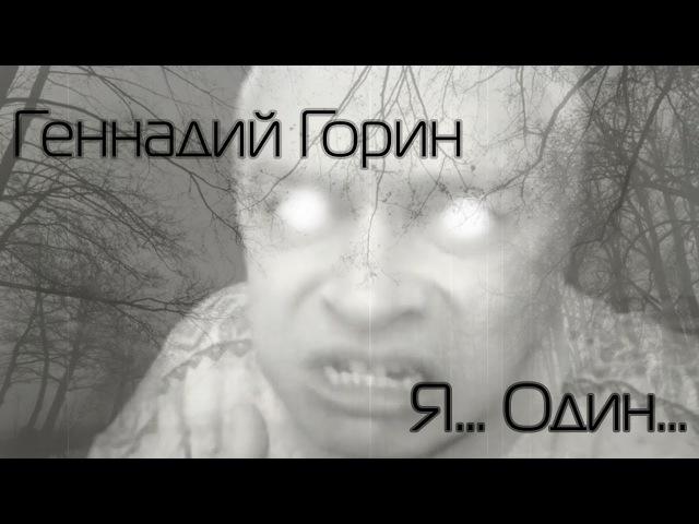 Hell Mann S Я один feat Геннадий Горин DSBM Black Metal cover