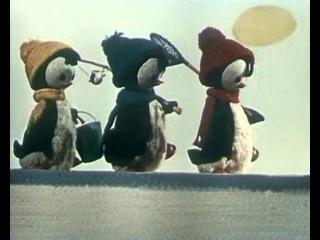 Три пингвина 1961 Детские мультфильмы
