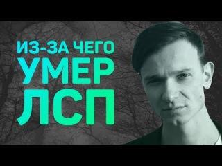 УМЕР РОМА АНГЛИЧАНИН (причина смерти участника группы ЛСП)