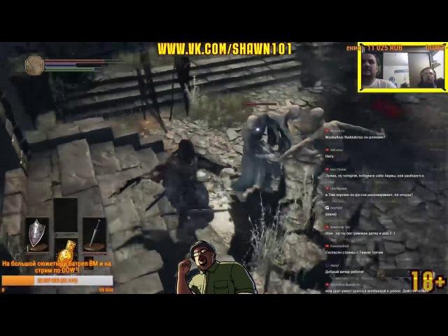 [18] Шон и Тим Керби в Dark Souls 3 - лучшие моменты стрима
