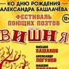 ВИШНЯ -объединённая группа феста 2016, 2017 гг.