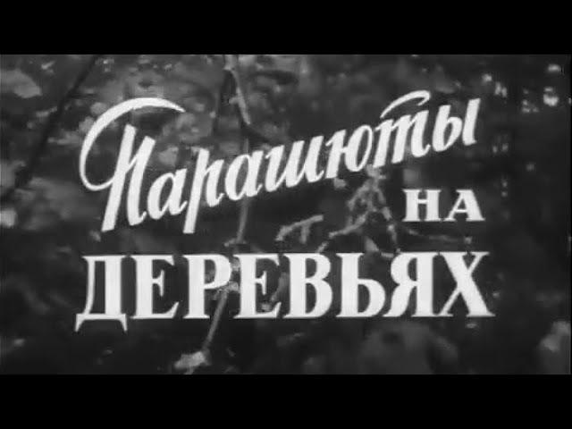 Парашюты на деревьях 1973 Советский военный фильм К 75 летию Победы