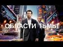 Области тьмы / The Limitless (2011) смотрите в HD