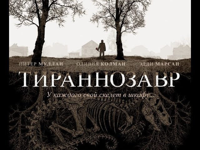 Тираннозавр / Tyrannosaur (2011) драма, четверг, кинопоиск, фильмы, выбор, кино, приколы, ржака, топ пятница » Freewka.com - Смотреть онлайн в хорощем качестве