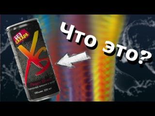 Что такое XS Power Drink?