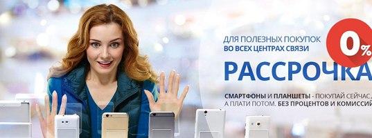 рассрочка в днс онлайн заявка коркино частные займы без предоплаты и без обмана 2020 год