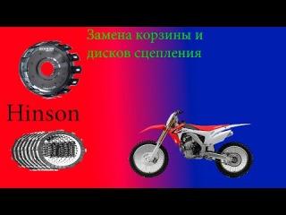 Ремонт и обслуживание мотоцикла crf250r. Замена корзины и дисков сцепления. Hinson clutch