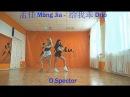 (孟佳) Meng Jia - (给我乖) Drip cover dance D.Spector