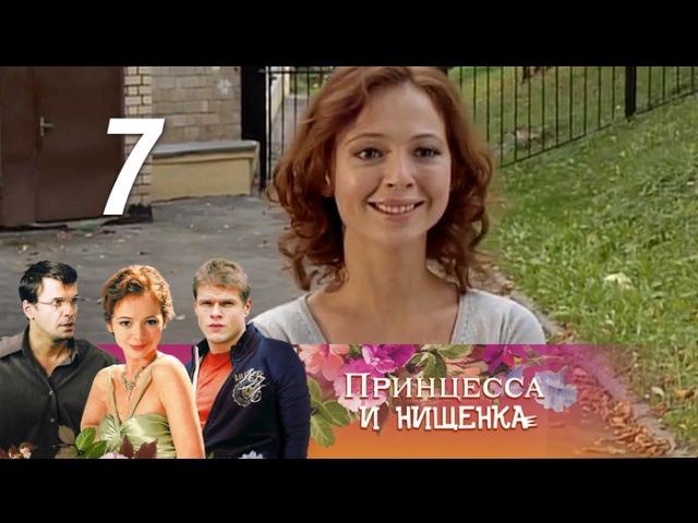 Принцесса и нищенка. 7 серия. Комедийная мелодрама (2009) @ Русские сериалы