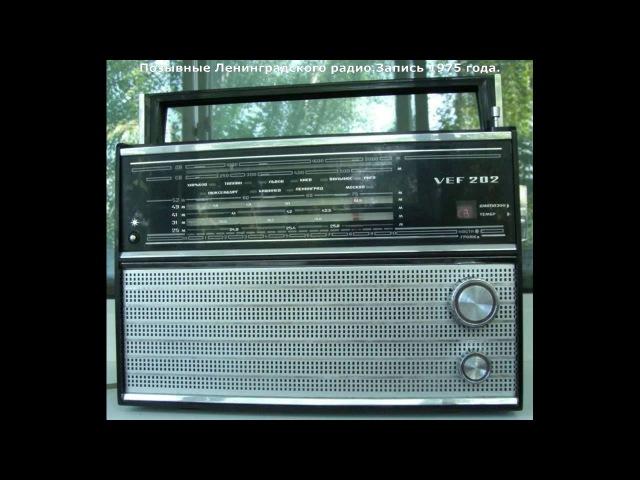 Позывные Ленинградского радио.Запись 1975 года.