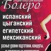 """Студия танца для женщин """"Болеро"""" г. Красноярск"""
