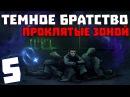 S.T.A.L.K.E.R. Тёмное Братство - Проклятые Зоной 5. Встреча с JJ-ем