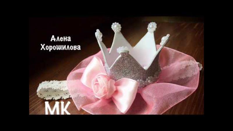 корона из фоамирана для принцессы на повязке МК Канзаши Алена Хорошилова tutorial rib...
