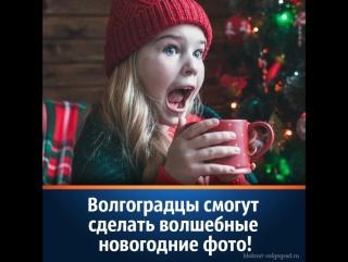 Волгоградцы смогут сделать волшебные новогодние фото