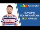 Sick или ill