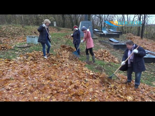 Раённы суботнік на Шклоўшчыне прайшоў 28 кастрычніка