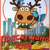 Подслушано Астана